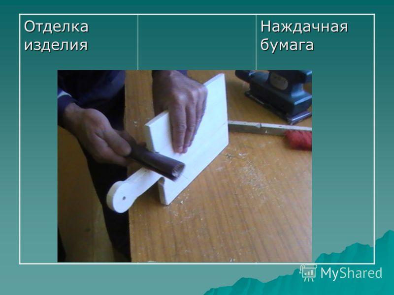 Отделка изделия Наждачная бумага