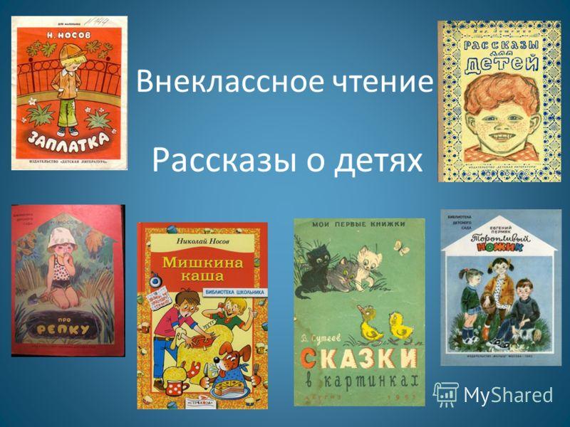 Внеклассное чтение Рассказы о детях