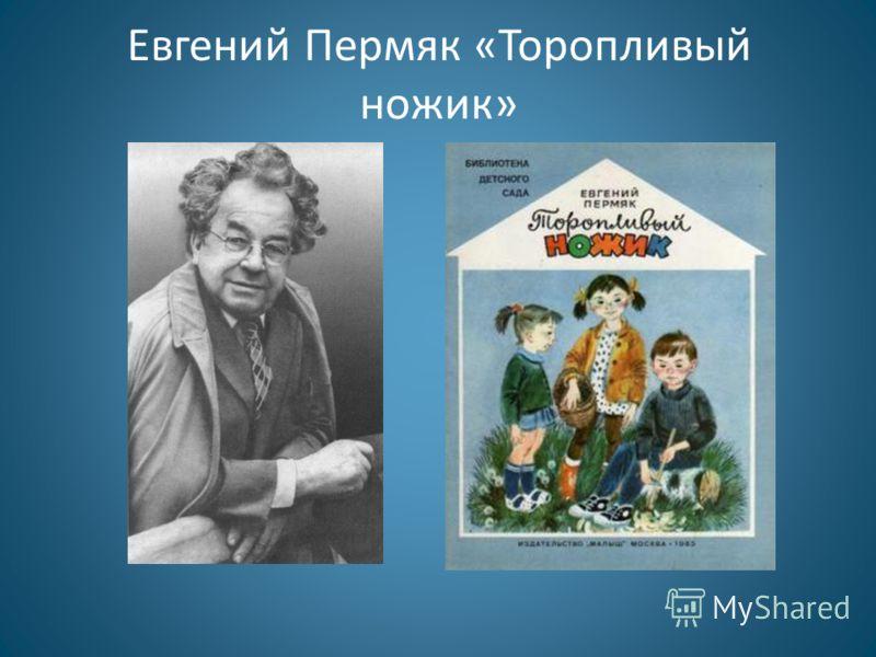 Евгений Пермяк «Торопливый ножик»