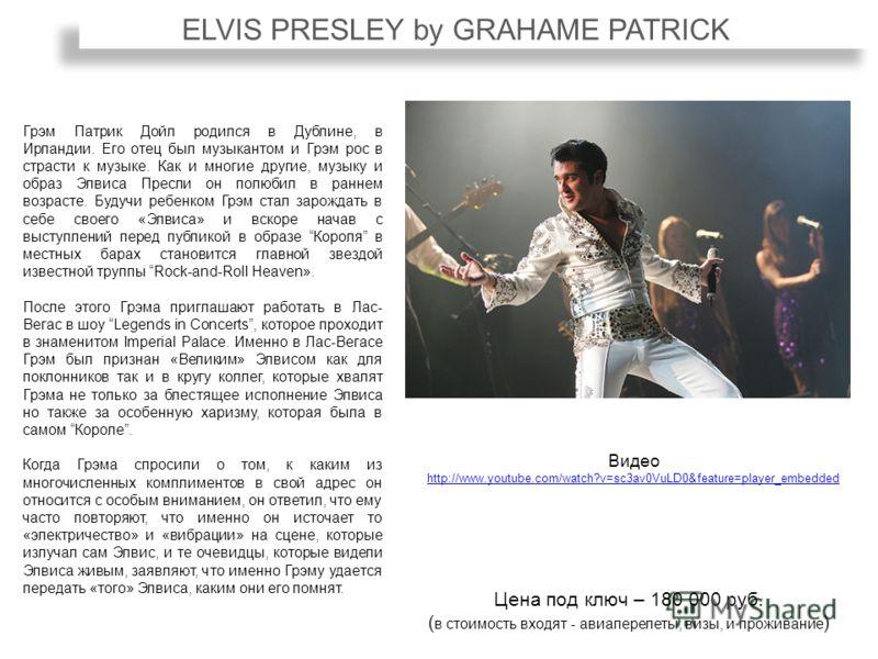ELVIS PRESLEY by GRAHAME PATRICK Грэм Патрик Дойл родился в Дублине, в Ирландии. Его отец был музыкантом и Грэм рос в страсти к музыке. Как и многие другие, музыку и образ Элвиса Пресли он полюбил в раннем возрасте. Будучи ребенком Грэм стал зарождат