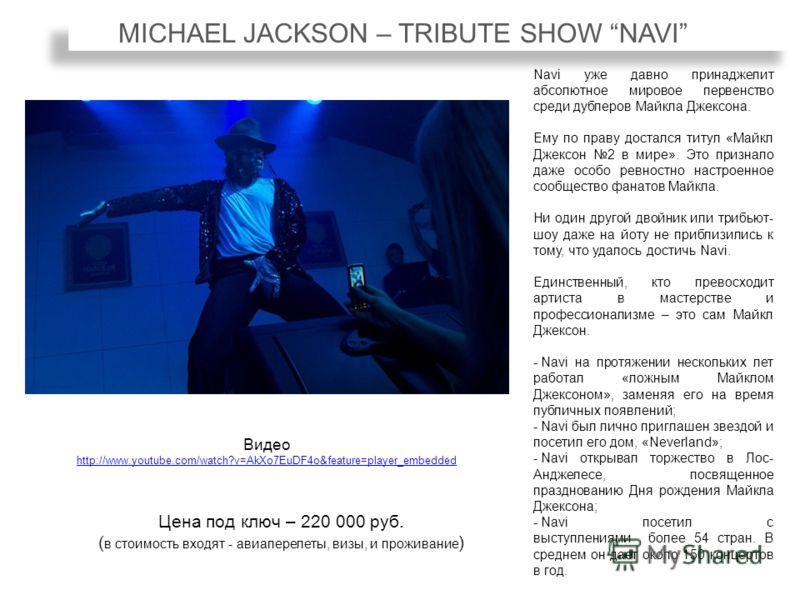 MICHAEL JACKSON – TRIBUTE SHOW NAVI Navi уже давно принаджелит абсолютное мировое первенство среди дублеров Майкла Джексона. Ему по праву достался титул «Майкл Джексон 2 в мире». Это признало даже особо ревностно настроенное сообщество фанатов Майкла
