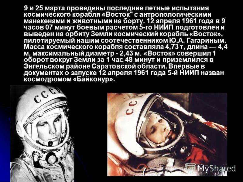 9 и 25 марта проведены последние летные испытания космического корабля «Восток