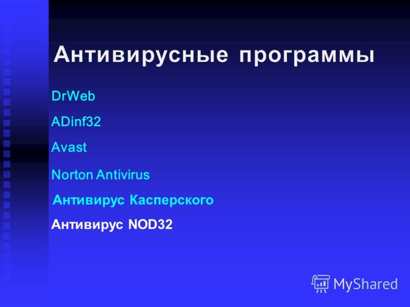 DrWeb ADinf32 Avast Norton Antivirus Антивирус Касперского Антивирус NOD32