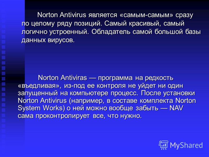 Norton Antiviras программа на редкость «въедливая», из-под ее контроля не уйдет ни один запущенный на компьютере процесс. После установки Norton Antivirus (например, в составе комплекта Norton System Works) о ней можно вообще забыть NAV сама проконтр