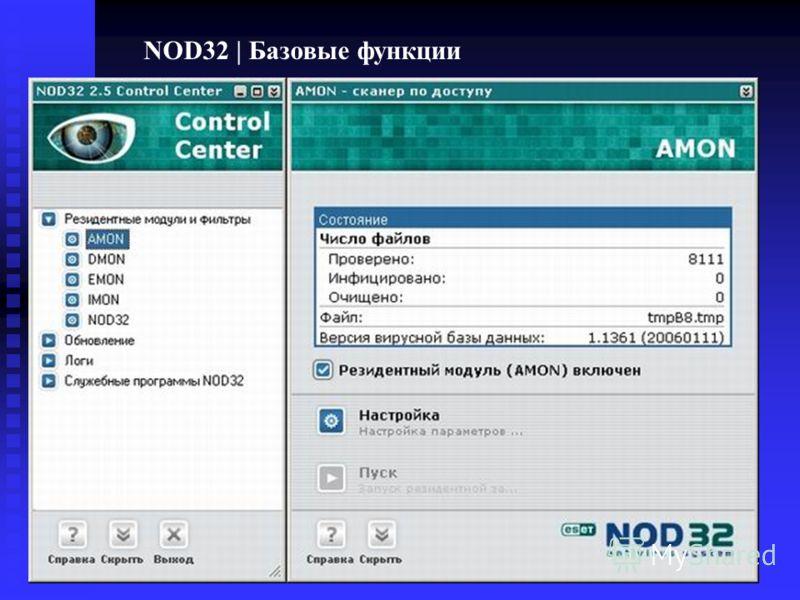 NOD32 | Базовые функции