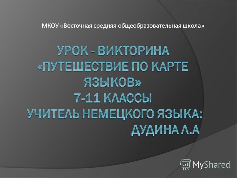 МКОУ «Восточная средняя общеобразовательная школа»