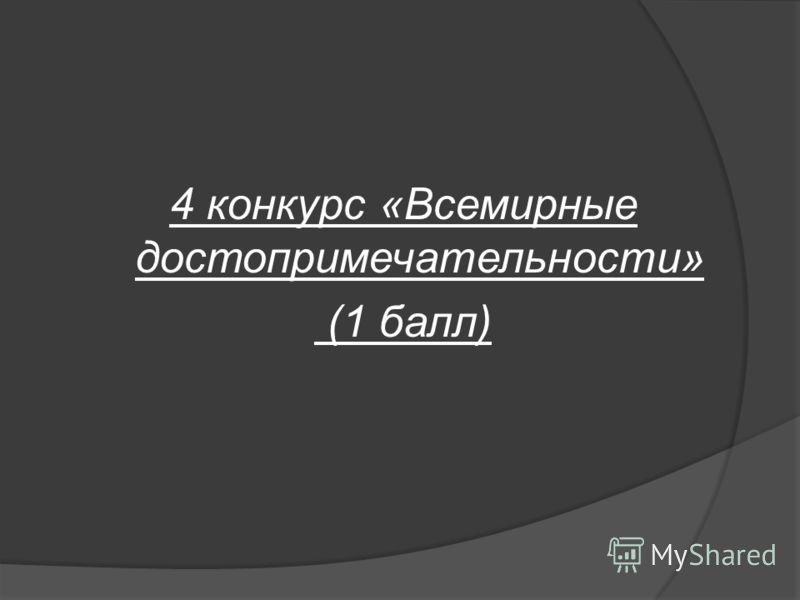 4 конкурс «Всемирные достопримечательности» (1 балл)