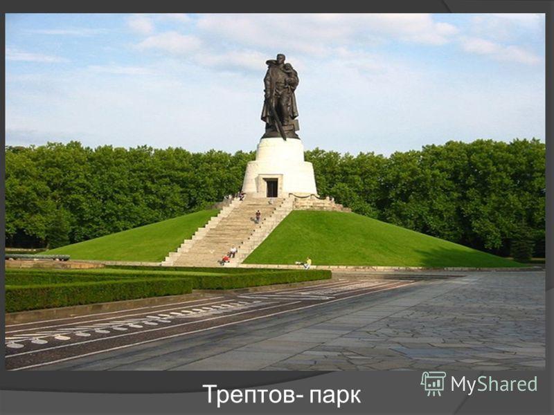 Трептов- парк