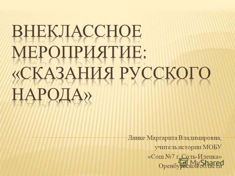 Линке Маргарита Владимировна, учитель истории МОБУ «Сош 7 г. Соль-Илецка» Оренбургской области