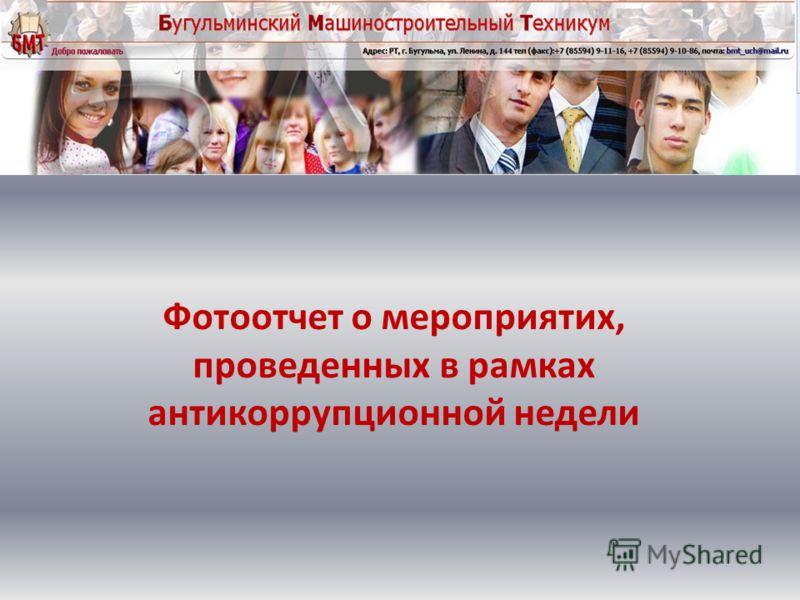 Фотоотчет о мероприятих, проведенных в рамках антикоррупционной недели