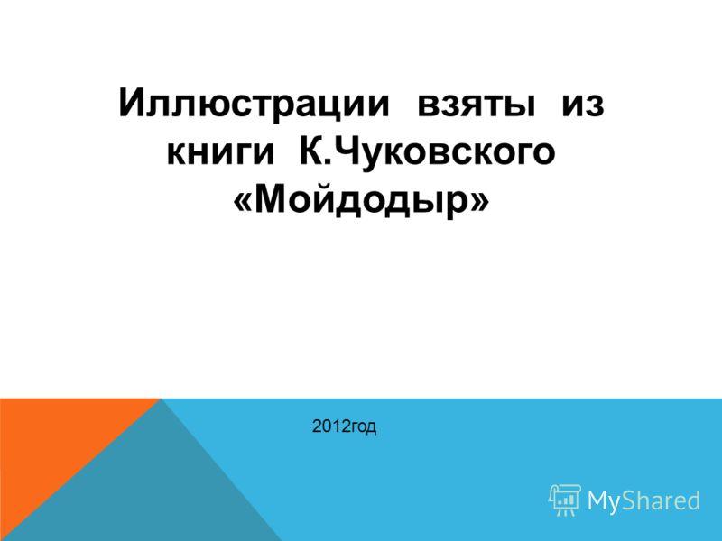 Иллюстрации взяты из книги К.Чуковского «Мойдодыр» 2012год