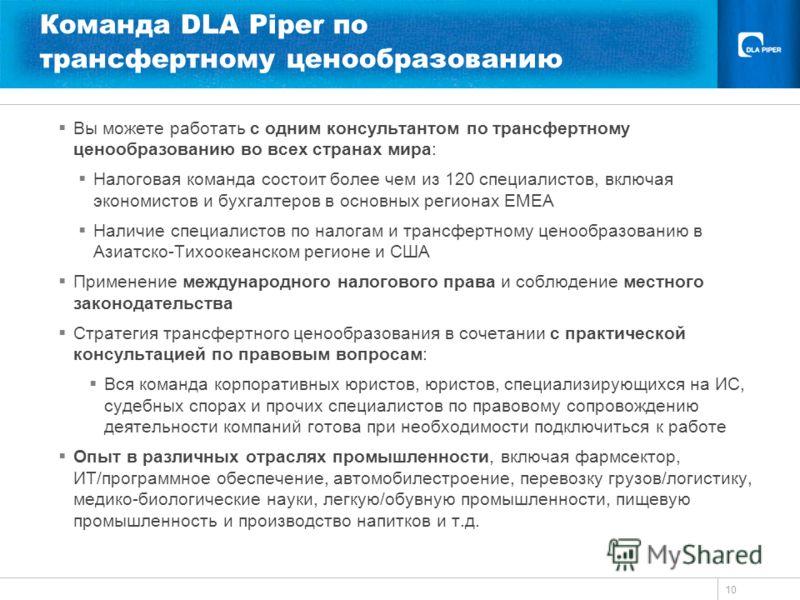 Команда DLA Piper по трансфертному ценообразованию Вы можете работать с одним консультантом по трансфертному ценообразованию во всех странах мира: Налоговая команда состоит более чем из 120 специалистов, включая экономистов и бухгалтеров в основных р