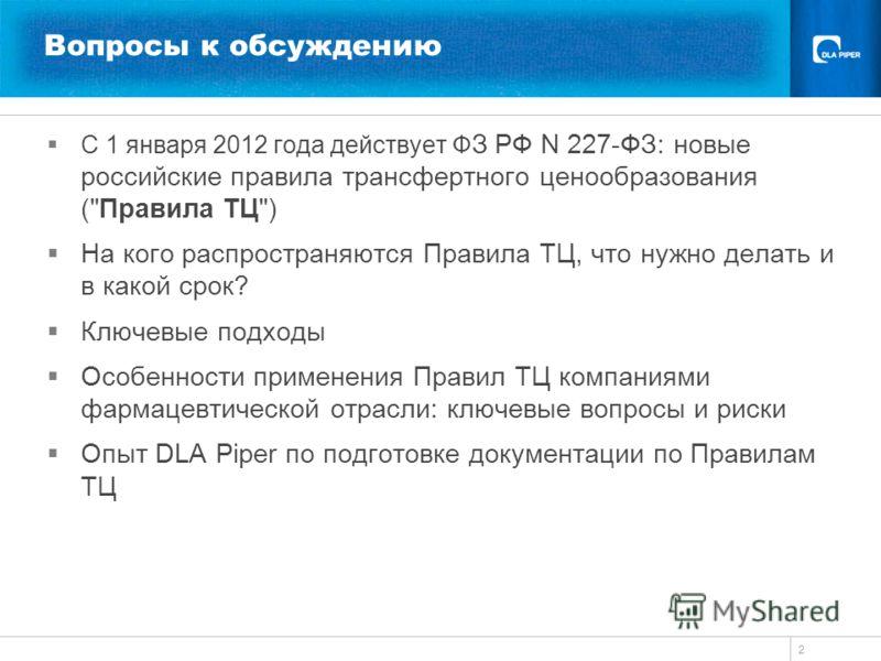 Вопросы к обсуждению С 1 января 2012 года действует Ф З РФ N 227-ФЗ: новые российские правила трансфертного ценообразования (
