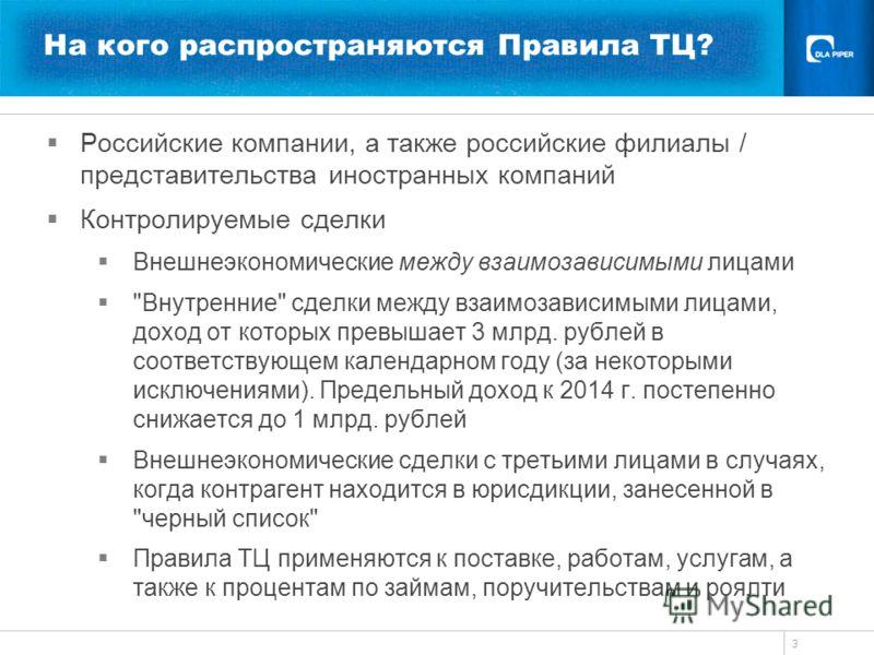 На кого распространяются Правила ТЦ? Российские компании, а также российские филиалы / представительства иностранных компаний Контролируемые сделки Внешнеэкономические между взаимозависимыми лицами