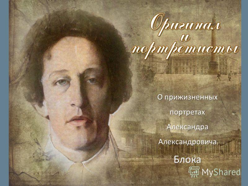 О прижизненных портретах Александра Александровича Блока