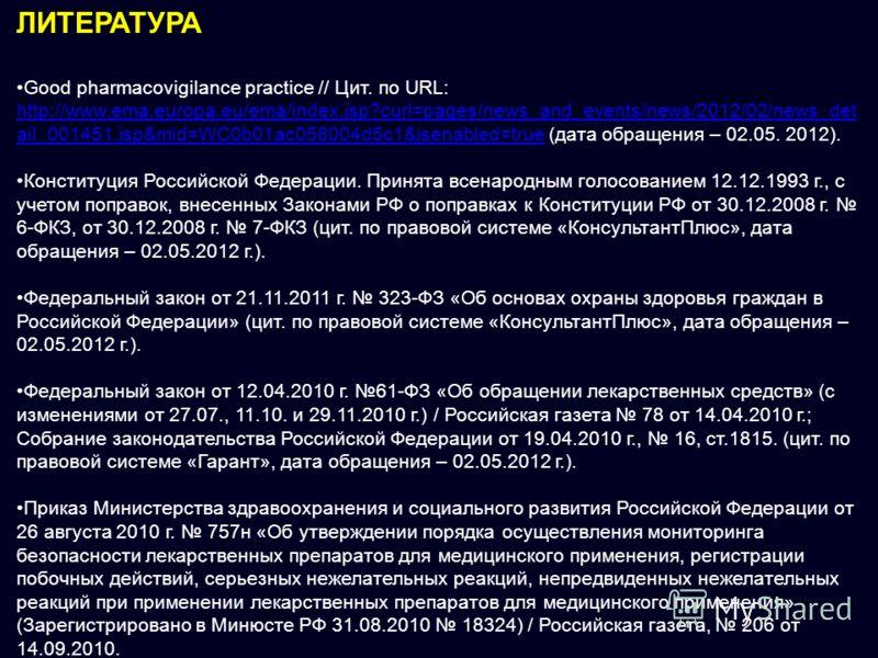 ЛИТЕРАТУРА Good pharmacovigilance practice // Цит. по URL: http://www.ema.europa.eu/ema/index.jsp?curl=pages/news_and_events/news/2012/02/news_det ail_001451.jsp&mid=WC0b01ac058004d5c1&jsenabled=true (дата обращения – 02.05. 2012). http://www.ema.eur