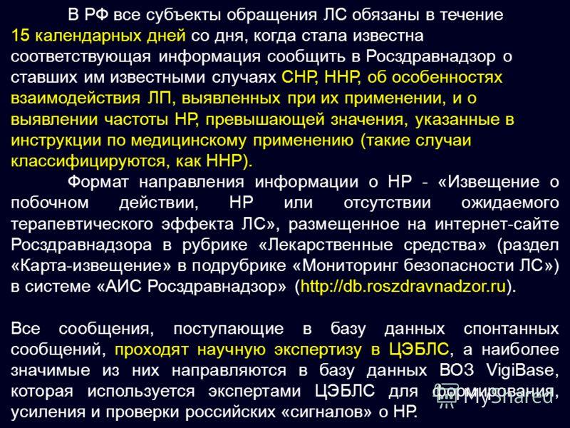 В РФ все субъекты обращения ЛС обязаны в течение 15 календарных дней со дня, когда стала известна соответствующая информация сообщить в Росздравнадзор о ставших им известными случаях СНР, ННР, об особенностях взаимодействия ЛП, выявленных при их прим