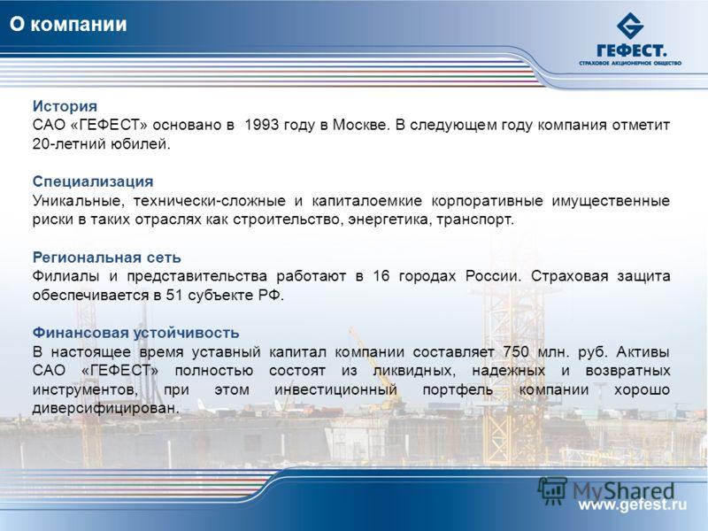 О компании История САО «ГЕФЕСТ» основано в 1993 году в Москве. В следующем году компания отметит 20-летний юбилей. Специализация Уникальные, технически-сложные и капиталоемкие корпоративные имущественные риски в таких отраслях как строительство, энер