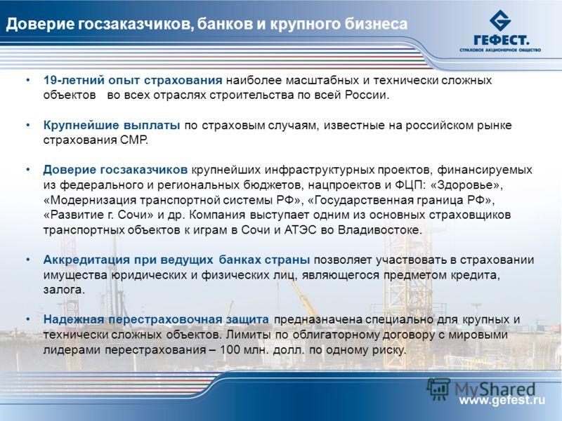 Доверие госзаказчиков, банков и крупного бизнеса 19-летний опыт страхования наиболее масштабных и технически сложных объектов во всех отраслях строительства по всей России. Крупнейшие выплаты по страховым случаям, известные на российском рынке страхо