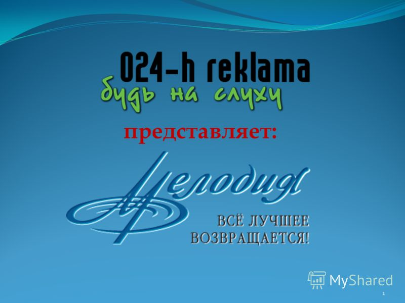 представляет: 1