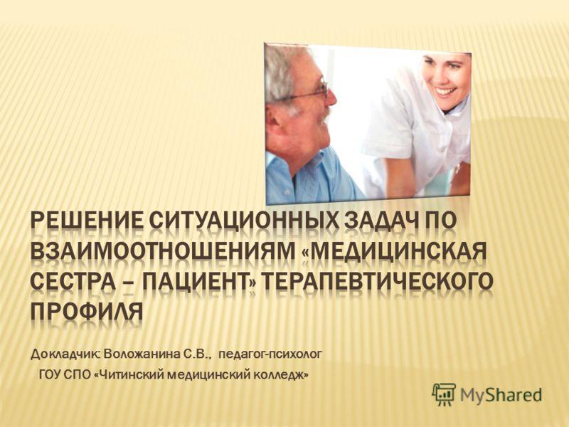 Докладчик: Воложанина С.В., педагог-психолог ГОУ СПО «Читинский медицинский колледж»