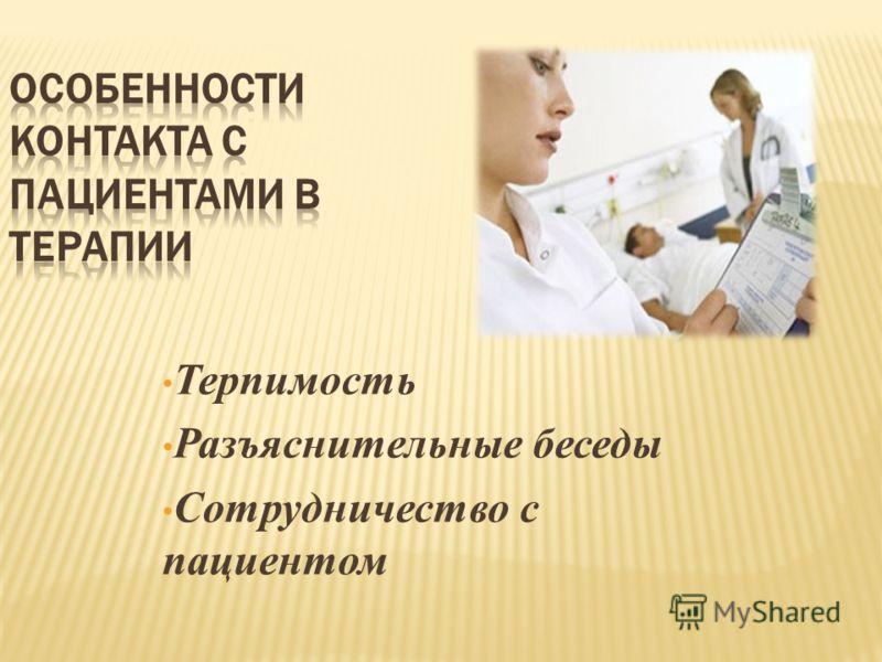 Терпимость Разъяснительные беседы Сотрудничество с пациентом