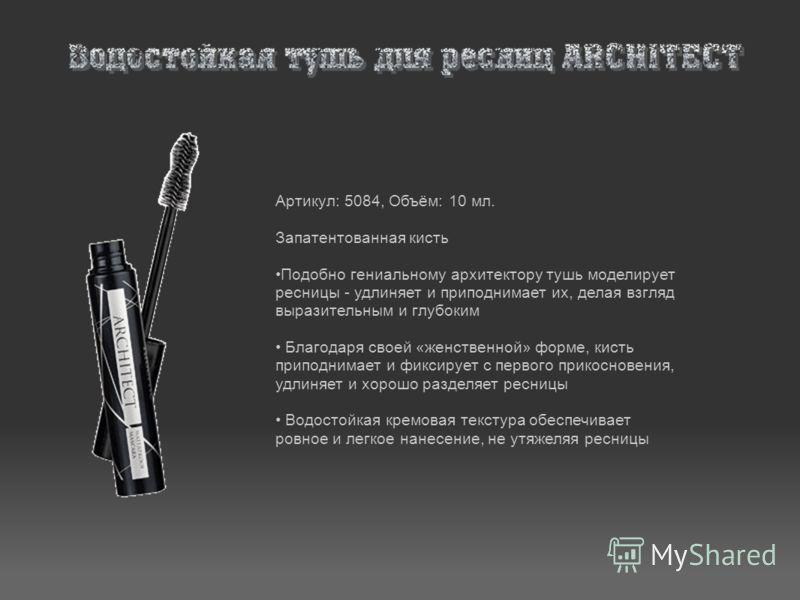 Артикул: 5084, Объём: 10 мл. Запатентованная кисть Подобно гениальному архитектору тушь моделирует ресницы - удлиняет и приподнимает их, делая взгляд выразительным и глубоким Благодаря своей «женственной» форме, кисть приподнимает и фиксирует с перво