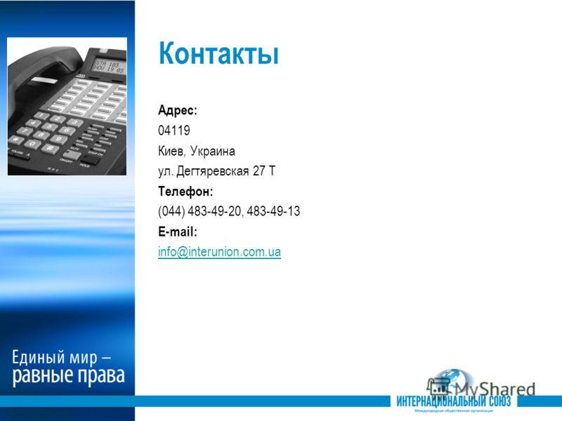 Контакты Адрес: 04119 Киев, Украина ул. Дегтяревская 27 Т Телефон: (044) 483-49-20, 483-49-13 E-mail: info@interunion.com.ua