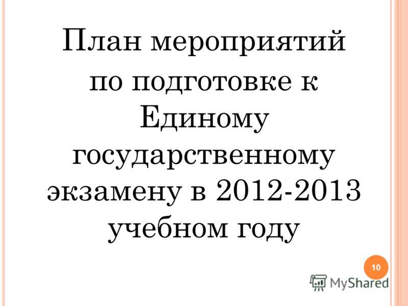 План мероприятий по подготовке к Единому государственному экзамену в 2012-2013 учебном году 10