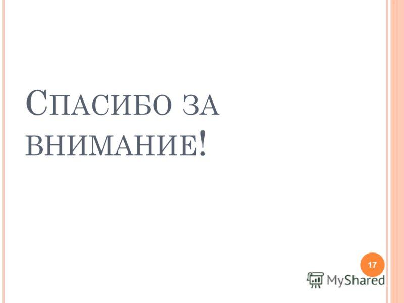 С ПАСИБО ЗА ВНИМАНИЕ ! 17