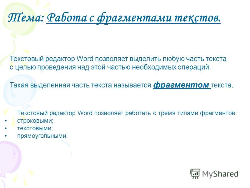 Тема: Работа с фрагментами текстов. Текстовый редактор Word позволяет выделить любую часть текста с целью проведения над этой частью необходимых операций. Такая выделенная часть текста называется фрагментом текста. Текстовый редактор Word позволяет р