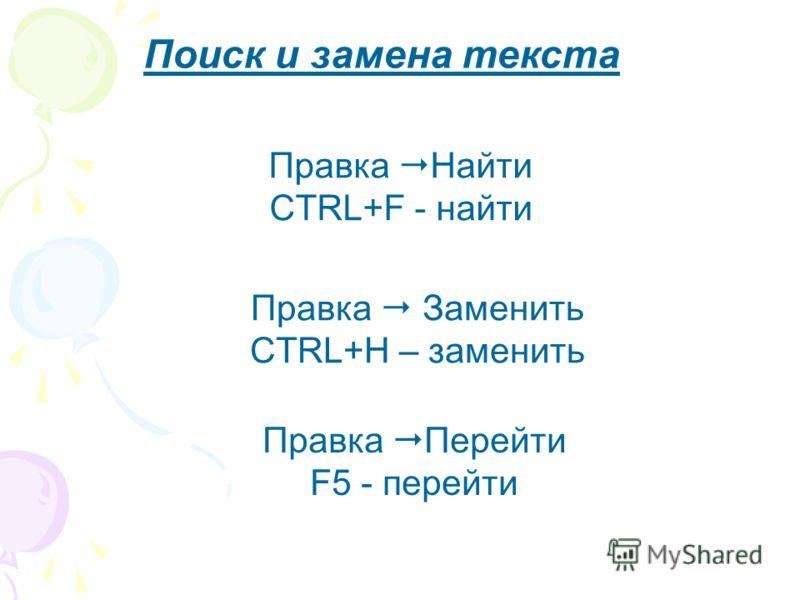 Поиск и замена текста Правка Найти CTRL+F - найти Правка Перейти F5 - перейти Правка Заменить CTRL+Н – заменить