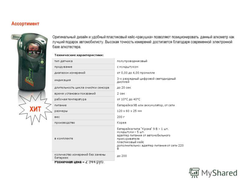 Оригинальный дизайн и удобный пластиковый кейс-«ракушка» позволяют позиционировать данный алкометр как лучший подарок автомобилисту. Высокая точность измерений достигается благодаря современной электронной базе алкотестера. Кат.номер – AT2000 Розничн