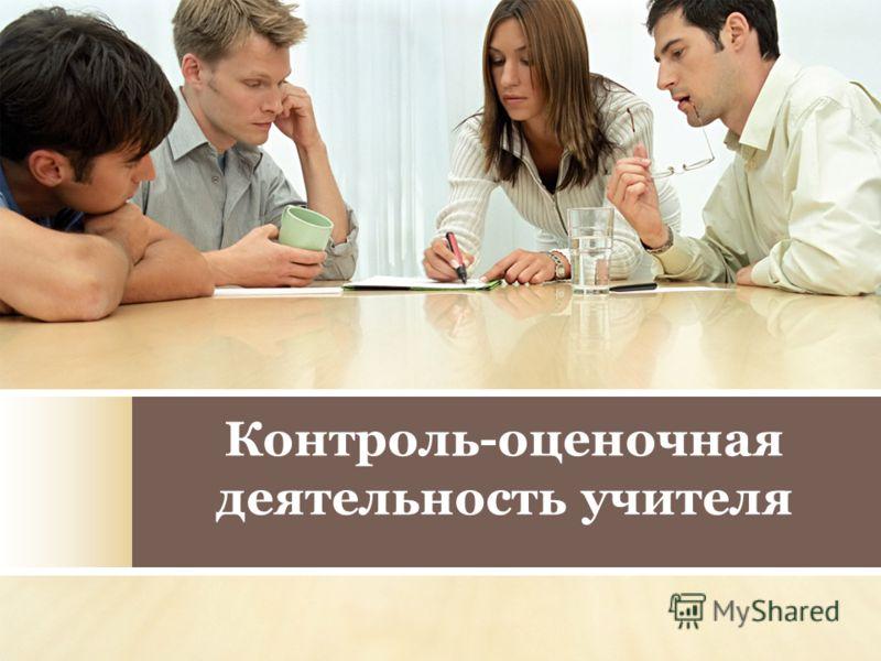 Контроль-оценочная деятельность учителя