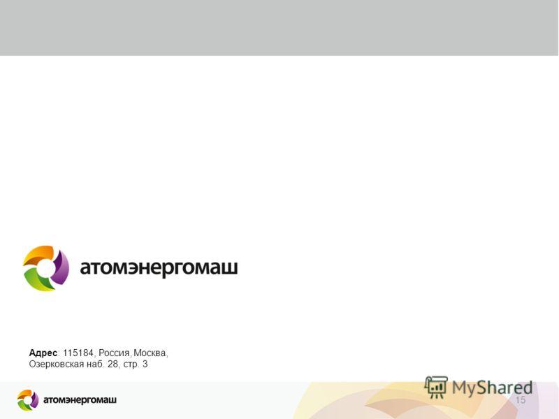 Адрес: 115184, Россия, Москва, Озерковская наб. 28, стр. 3 15