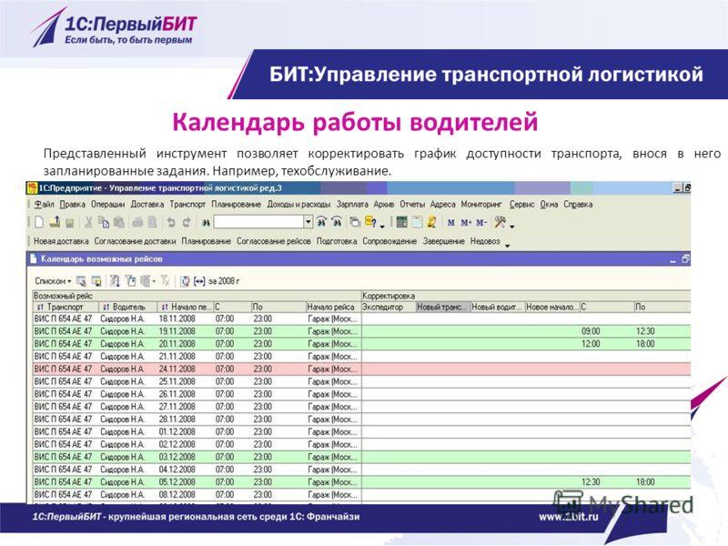 Календарь работы водителей Представленный инструмент позволяет корректировать график доступности транспорта, внося в него запланированные задания. Например, техобслуживание.