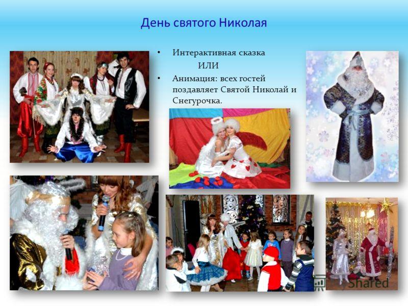 День святого Николая Интерактивная сказка ИЛИ Анимация: всех гостей поздавляет Святой Николай и Снегурочка.