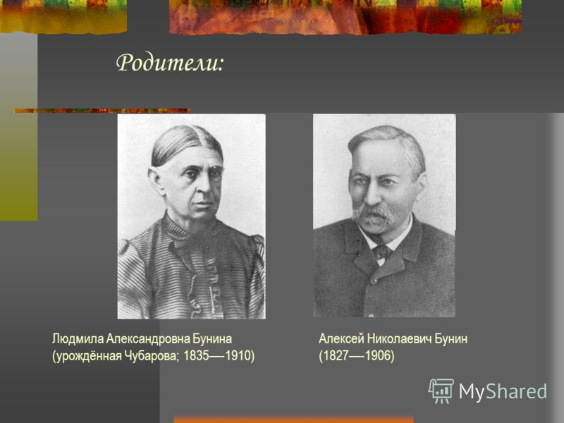 Алексей Николаевич Бунин (1827-1906) Людмила Александровна Бунина (урождённая Чубарова; 1835-1910) Родители: