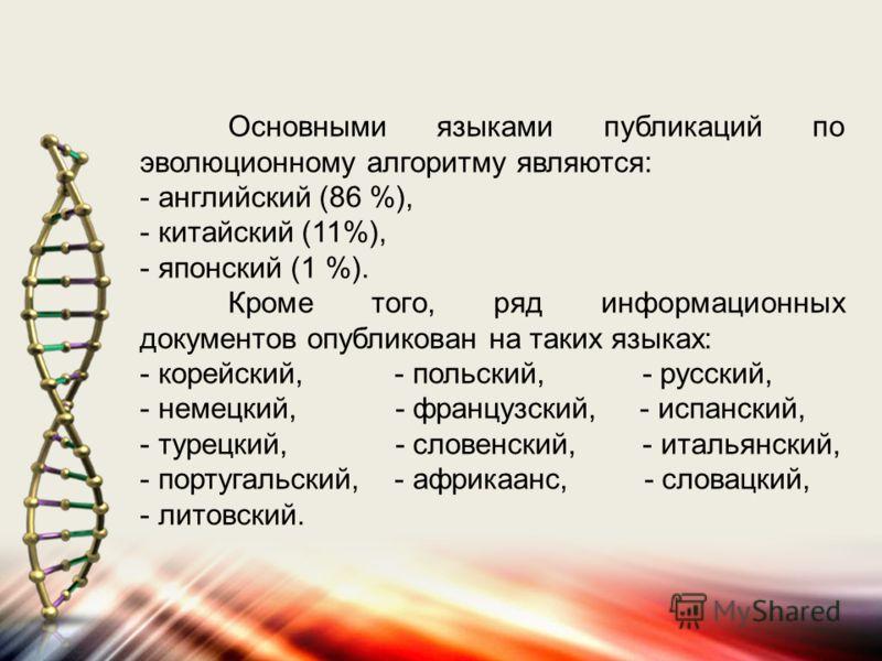 Основными языками публикаций по эволюционному алгоритму являются: - английский (86 %), - китайский (11%), - японский (1 %). Кроме того, ряд информационных документов опубликован на таких языках: - корейский, - польский, - русский, - немецкий, - франц