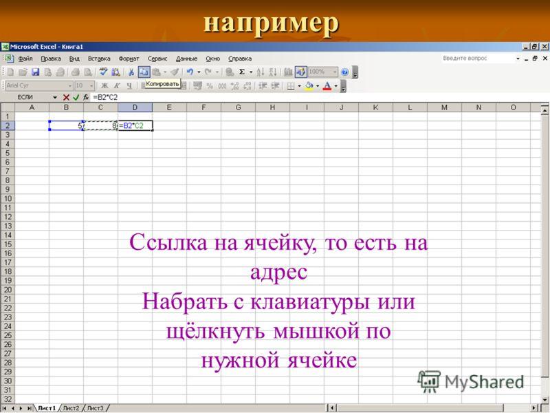например Клавиша ENTER Она даёт результат в данной ячейке После ввода формулы в ячейку