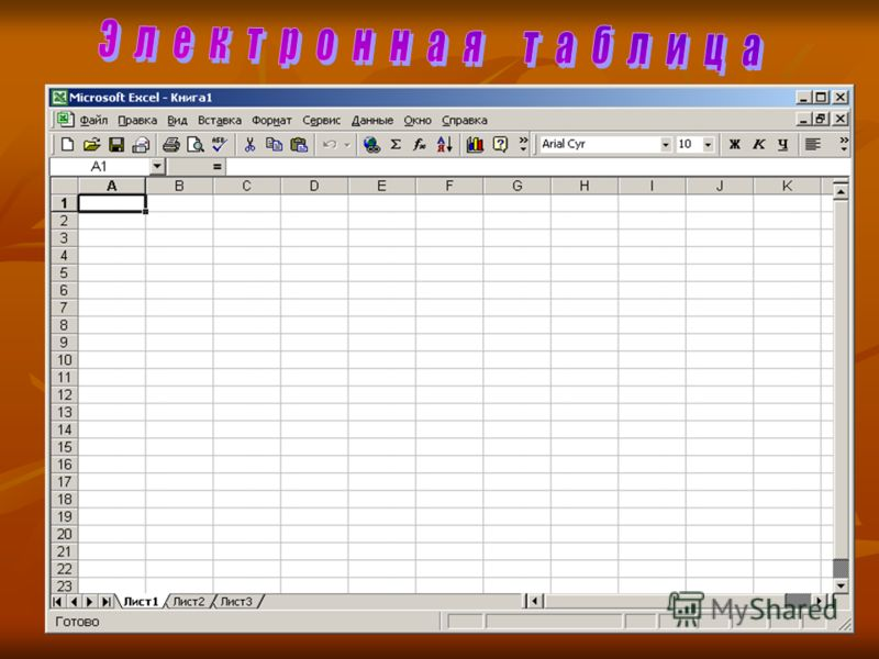 Эта пиктограмма позволит вам загрузить программу и начать с ней работу.