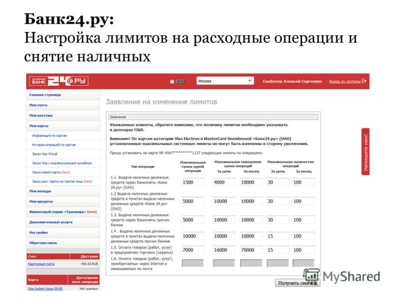 Банк24.ру: Настройка лимитов на расходные операции и снятие наличных