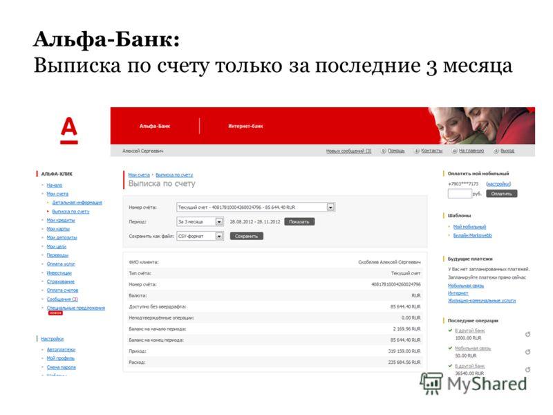 Альфа-Банк: Выписка по счету только за последние 3 месяца