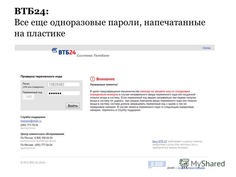 ВТБ24: Все еще одноразовые пароли, напечатанные на пластике