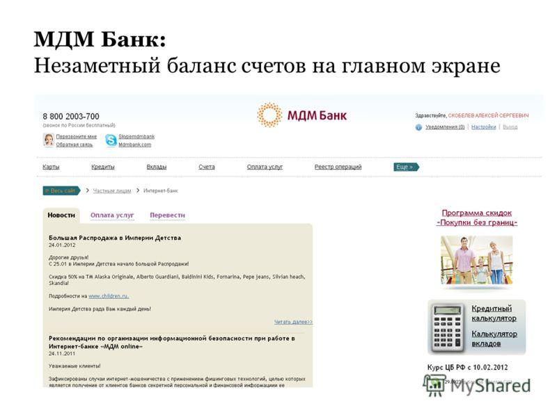 МДМ Банк: Незаметный баланс счетов на главном экране