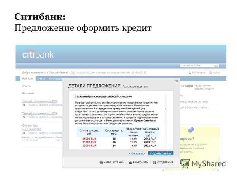 Ситибанк: Предложение оформить кредит