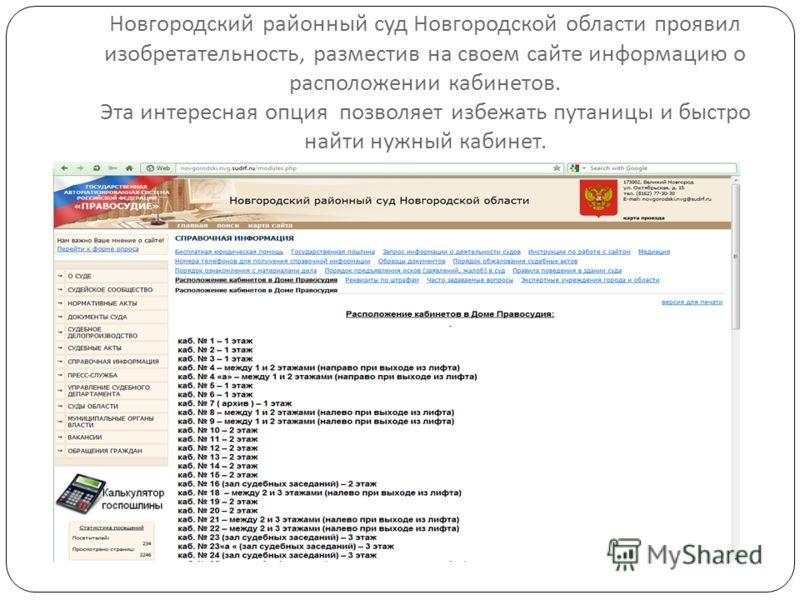 Новгородский районный суд Новгородской области проявил изобретательность, разместив на своем сайте информацию о расположении кабинетов. Эта интересная опция позволяет избежать путаницы и быстро найти нужный кабинет.