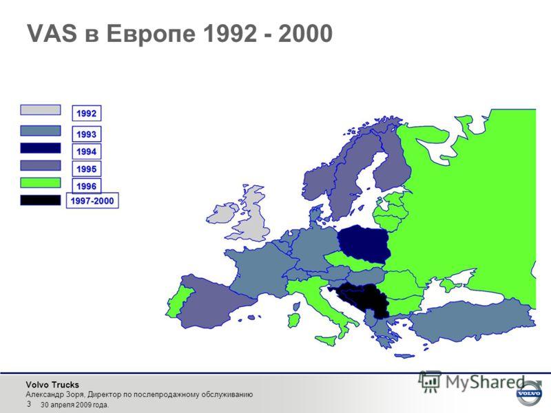 Volvo Trucks Александр Зоря, Директор по послепродажному обслуживанию 3 30 апреля 2009 года. VAS в Европе 1992 - 2000