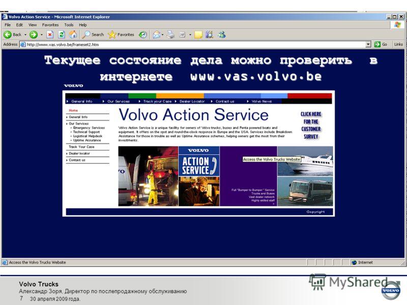 Volvo Trucks Александр Зоря, Директор по послепродажному обслуживанию 7 30 апреля 2009 года. Текущее состояние дела можно проверить в интернете www.vas.volvo.be