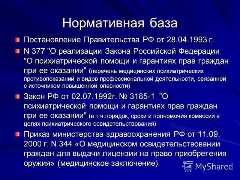 Нормативная база Постановление Правительства РФ от 28.04.1993 г. N 377